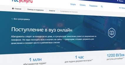 В Российских вузах утвердили онлайн поступление