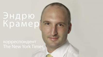Корреспондент Нью Йорк Таймс сделал прививку российской вакциной «Спутник-V»