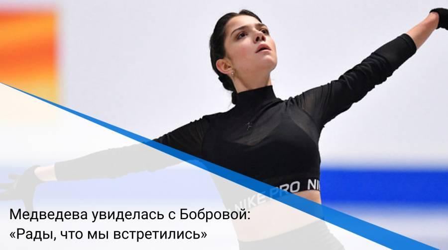 Медведева увиделась с Бобровой: «Рады, что мы встретились»