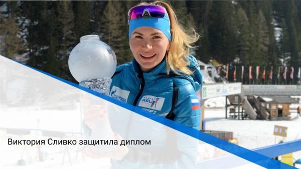 Виктория Сливко защитила диплом