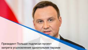 Президент Польши подписал проект запрета усыновления однополыми парами
