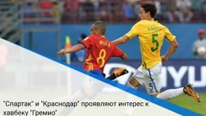 """""""Спартак"""" и """"Краснодар"""" проявляют интерес к хавбеку """"Гремио"""""""
