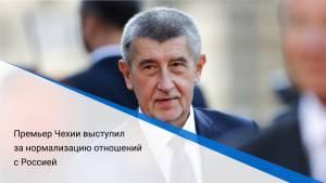 Премьер Чехии выступил за нормализацию отношений с Россией