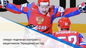 «Амур» подписал контракт с защитником Терещенко на год