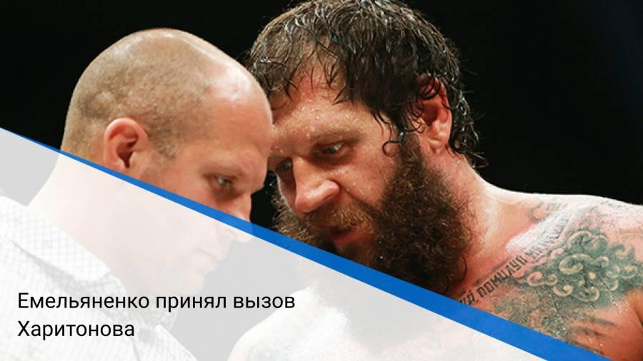 Емельяненко принял вызов Харитонова