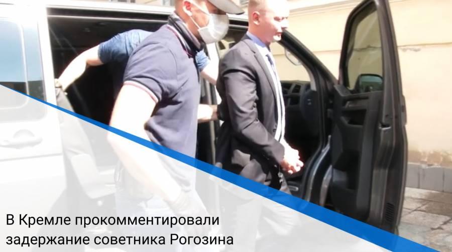 В Кремле прокомментировали задержание советника Рогозина