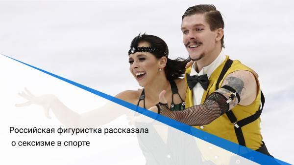 Российская фигуристка рассказала о сексизме в спорте