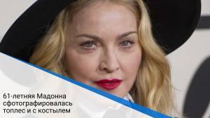 61-летняя Мадонна сфотографировалась топлес и с костылем