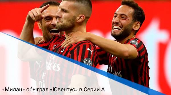 «Милан» обыграл «Ювентус» в Серии А