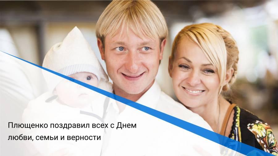 Плющенко поздравил всех с Днем любви, семьи и верности