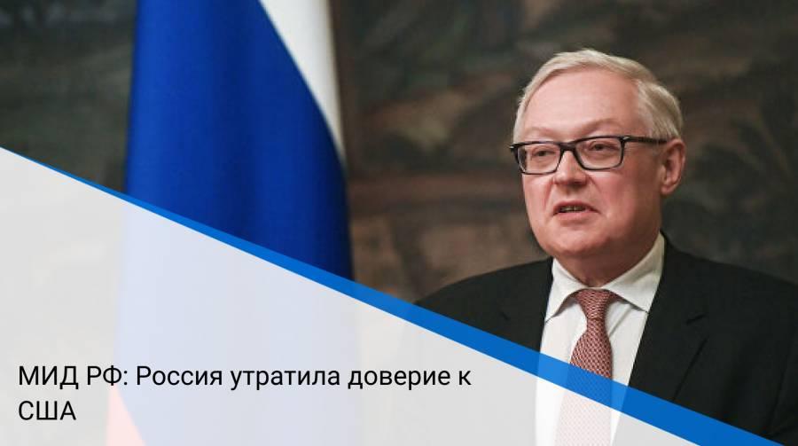 МИД РФ: Россия утратила доверие к США