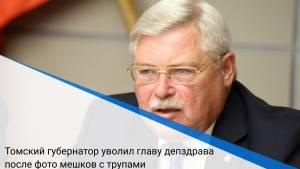 Томский губернатор уволил главу депздрава после фото мешков с трупами