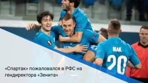 «Спартак» пожаловался в РФС на гендиректора «Зенита»