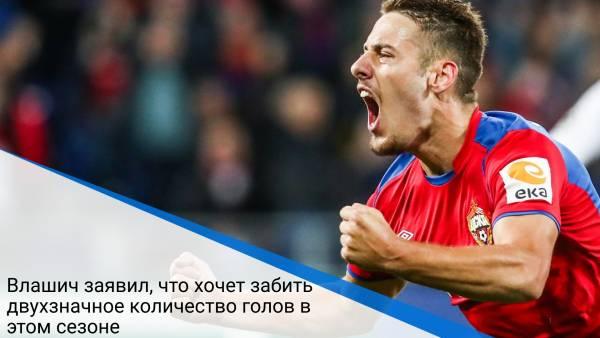 Влашич заявил, что хочет забить двухзначное количество голов в этом сезоне