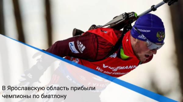 В Ярославскую область прибыли чемпионы по биатлону