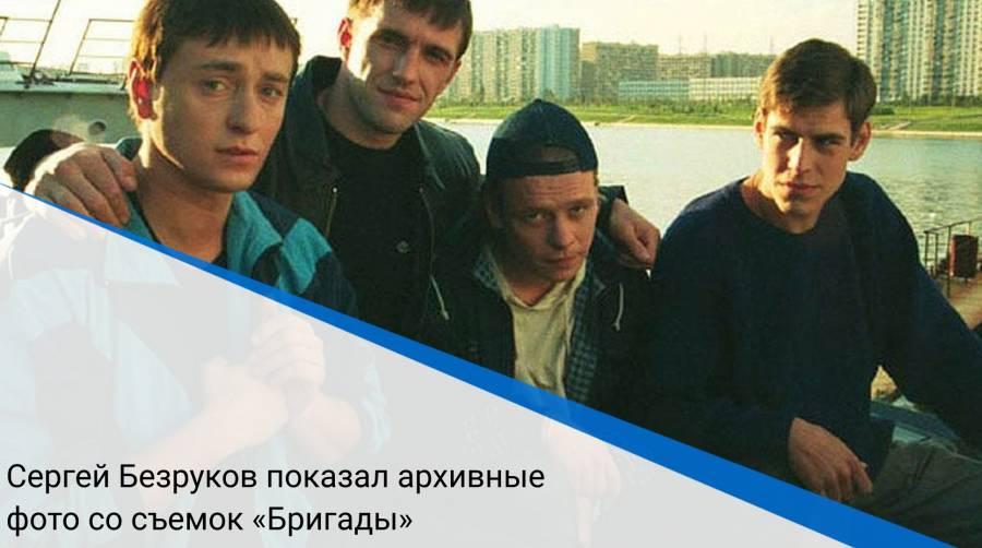 Сергей Безруков показал архивные фото со съемок «Бригады»