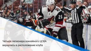 Четыре легионера хоккейного ЦСКА вернулись в расположение клуба