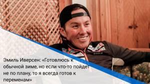 Эмиль Иверсен: «Готовлюсь к обычной зиме, но если что-то пойдет не по плану, то я всегда готов к переменам»