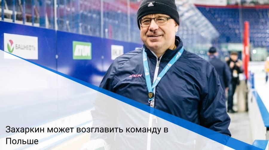 Захаркин может возглавить команду в Польше
