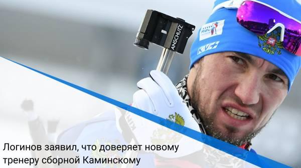 Логинов заявил, что доверяет новому тренеру сборной Каминскому