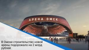 В Омске строительство новой арены подорожало на 2 млрд рублей