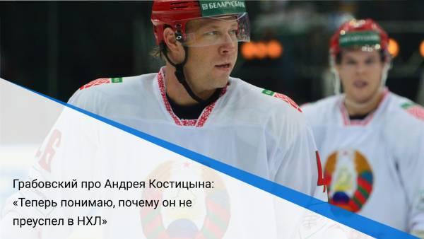 Грабовский про Андрея Костицына: «Теперь понимаю, почему он не преуспел в НХЛ»
