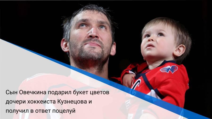 Сын Овечкина подарил букет цветов дочери хоккеиста Кузнецова и получил в ответ поцелуй