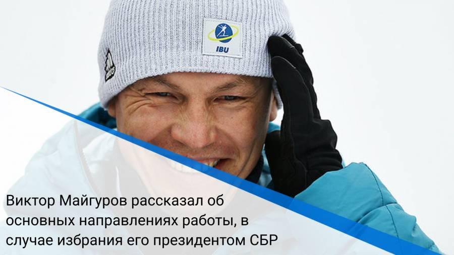 Виктор Майгуров рассказал об основных направлениях работы, в случае избрания его президентом СБР