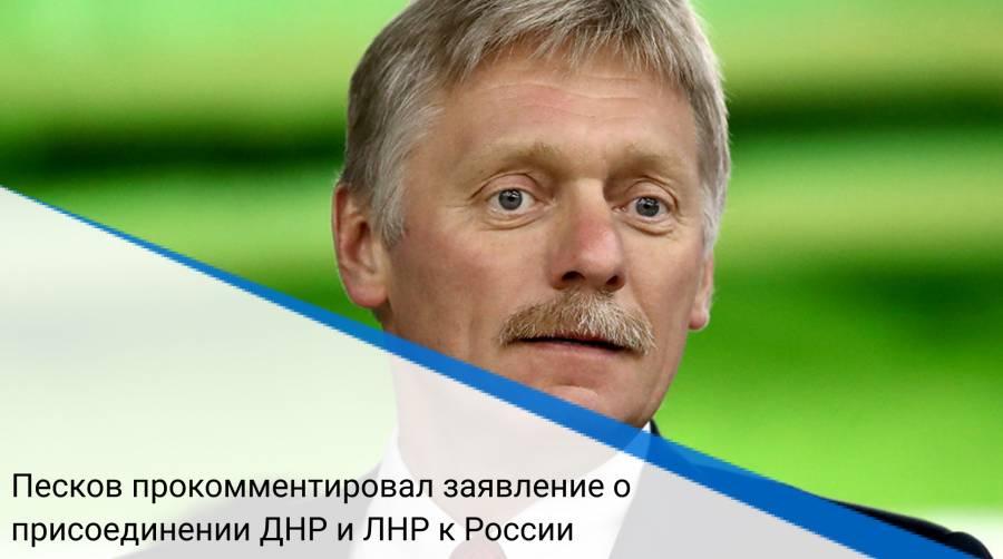 Песков прокомментировал заявление о присоединении ДНР и ЛНР к России