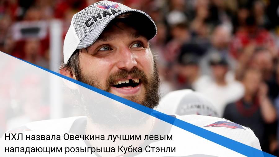 НХЛ назвала Овечкина лучшим левым нападающим розыгрыша Кубка Стэнли