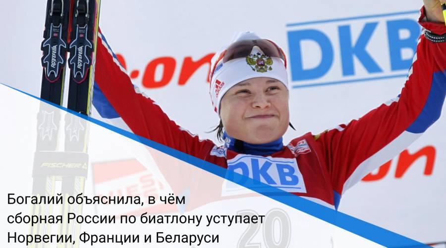 Богалий объяснила, в чём сборная России по биатлону уступает Норвегии, Франции и Беларуси