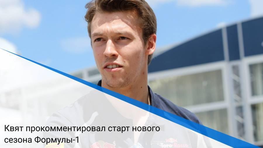 Квят прокомментировал старт нового сезона Формулы-1