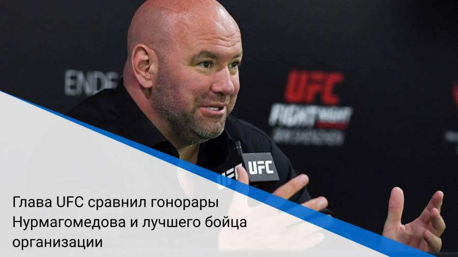Глава UFC сравнил гонорары Нурмагомедова и лучшего бойца организации