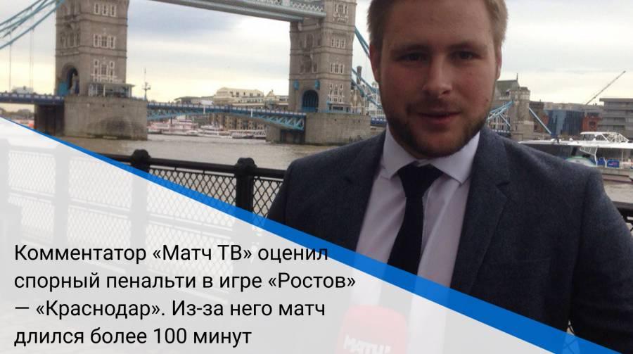Комментатор «Матч ТВ» оценил спорный пенальти в игре «Ростов» — «Краснодар». Из-за него матч длился более 100 минут