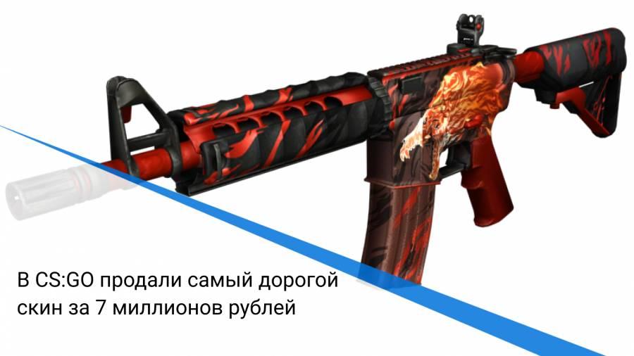 В CS:GO продали самый дорогой скин за 7 миллионов рублей