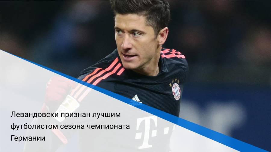 Левандовски признан лучшим футболистом сезона чемпионата Германии