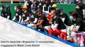 Шесть пилотов «Формулы-1» отказались поддержать Black Lives Matter