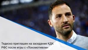 Тедеско приглашен на заседание КДК РФС после игры с «Локомотивом»