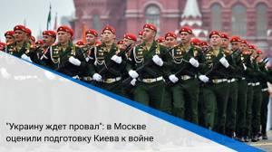 """""""Украину ждет провал"""": в Москве оценили подготовку Киева к войне"""