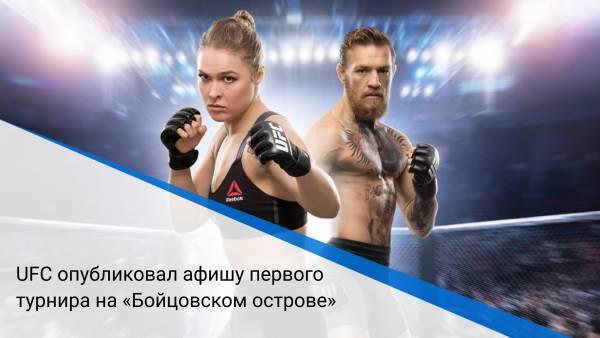 UFC опубликовал афишу первого турнира на «Бойцовском острове»