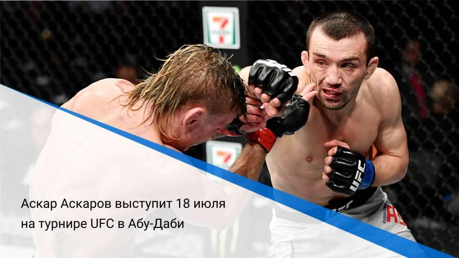 Аскар Аскаров выступит 18 июля на турнире UFC в Абу-Даби