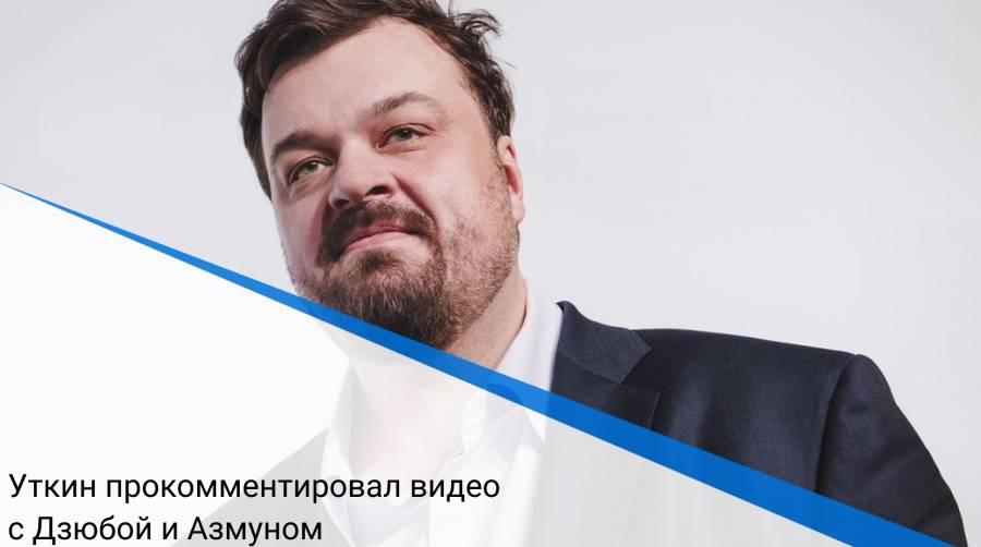 Уткин прокомментировал видео с Дзюбой и Азмуном