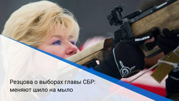 Резцова о выборах главы СБР: меняют шило на мыло