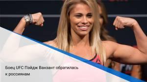 Боец UFC Пэйдж Ванзант обратилась к россиянам
