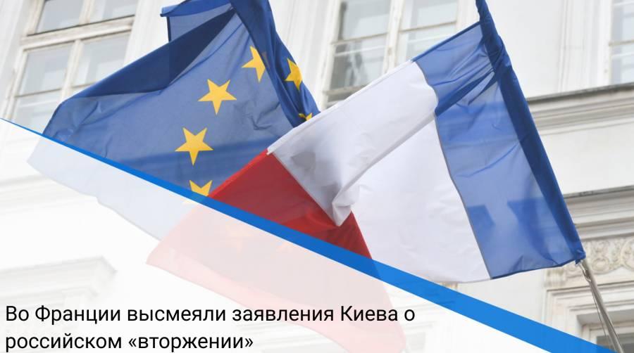 Во Франции высмеяли заявления Киева о российском «вторжении»