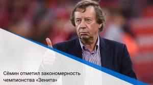 Сёмин отметил закономерность чемпионства «Зенита»