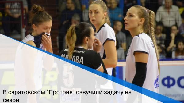 "В саратовском ""Протоне"" озвучили задачу на сезон"