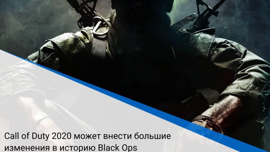 Call of Duty 2020 может внести большие изменения в историю Black Ops