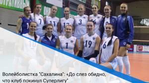 "Волейболистка ""Сахалина"": «До слез обидно, что клуб покинул Суперлигу"""