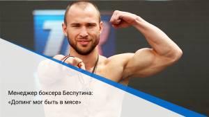 Менеджер боксера Беспутина: «Допинг мог быть в мясе»